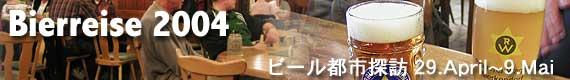 bierreise2004f